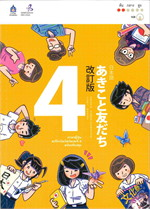 ภาษาญี่ปุ่น อะกิโกะโตะโทะโมะดะจิ 4 +MP3