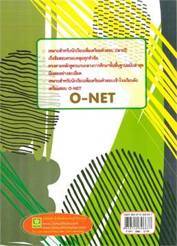 ตะลุยโจทย์ข้อสอบ O-NET ระดับชั้นประถมศึกษาปีที่ 6