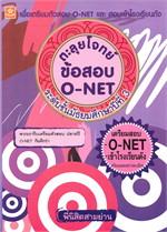 ตะลุยโจทย์ข้อสอบ O-NET ระดับมัธยมศึกษาปีที่ 3