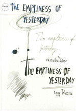 The Emptiness of Yesterday วันวานอันไร้สาระ