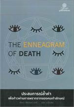 The Enneagram of Death: ประสบการณ์ล้ำค่า