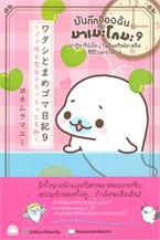 บันทึกของฉันกับมาเมะโกมะ เล่ม 9