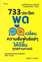 733 ประโยคพูดเปลี่ยนความสัมพันธ์แย่ๆ ให้ดีขึ้นทุกสถานการณ์
