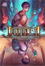 Dungeon Runner ไขปริศนาฝ่าดันเจี้ยนฯ 1