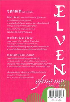 Elven Almanac Double Date (Boy's Love)