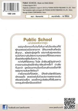 Public School 2