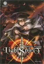 Light Spirit วีรบุรุษจำเป็น ศึกการ์เดียน