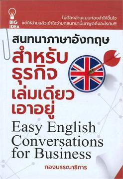 สนทนาภาษาอังกฤษสำหรับธุรกิจเล่มเดียวเอาอยู่ Easy English Conversations for Business
