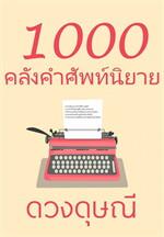 1000 คลังคำศัพท์นิยาย