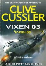 VIXEN 03 / วิกเซน 03