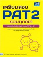 เตรียมสอบ PAT 2 รวมทุกวิชา