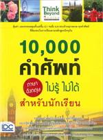 10,000 คำศัพท์ ภาษาอังกฤษ ไม่รู้ ไม่ได้