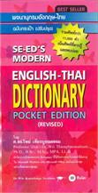 พจนานุกรมอังกฤษ-ไทย ฉบับกระเป๋า