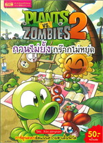 Plants vs Zombies 2 กวนไม่ยั้ง กร๊ากไม่หยุด