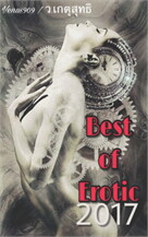 Best of Erotic (Venus) SET