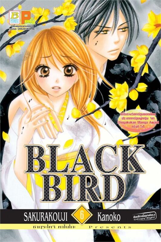 BLACK BIRD 6