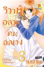วิวาห์อลวน คนอลเวง Happy Marriage!? 3