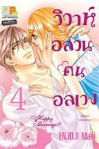 วิวาห์อลวน คนอลเวง Happy Marriage!? 4