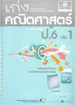 เก่ง คณิตศาสตร์ ป.6 เล่ม 1