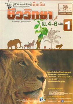 คู่มือชีววิทยา เพิ่มเติม ม.4-6 เล่ม 1