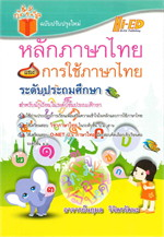 หลักภาษาไทยและการใช้ภาษาไทย ระดับประถม