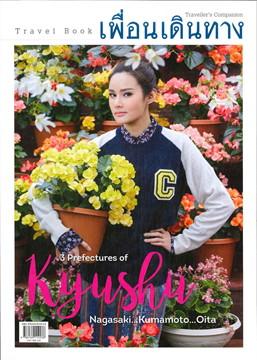 เพื่อนเดินทาง แทรเวิล บุ๊ค ฉบับ Kyushu