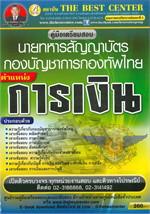 คู่มือสอบนายทหารสัญญาบัตร กลุ่มตำแหน่งการเงิน กองทัพไทย