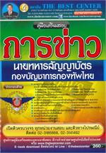 คู่มือสอบนายทหารสัญญาบัตร ตำแหน่งการข่าว กองทัพไทย