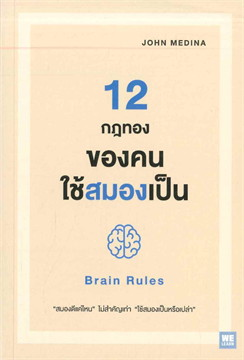 12 กฎทองของคนใช้สมองเป็น BRAIN RULES