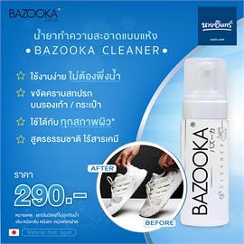 BAZOOKA CLEANER น้ำยาทำความสะอาดแบบแห้ง
