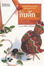 กับดักสัตว์ไทยประดิษฐ์ ภูมิปัญญาชาวบ้าน