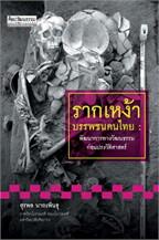 รากเหง้า บรรพชนคนไทย :พัฒนาการทางวัฒนธร
