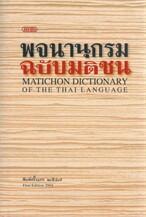พจนานุกรมฉบับมติชน