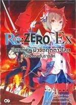 รีเซทชีวิต ฝ่าวิกฤตต่างโลก EX เล่ม 1