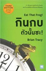 กินกบตัวนั้นซะ! Eat That Frog!