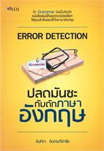 ERROR DETECTION ปลดมันซะกับดักภาษาอังกฤษ