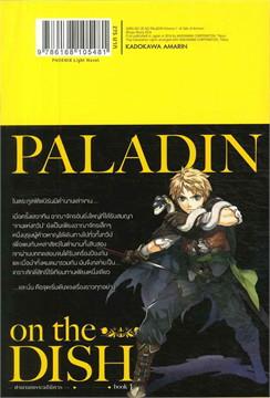 PALADIN on the DISH ตำนานเกราะอภินิหาร เล่ม 1 (LN)