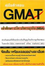 คู่มือติวสอบ GMAT เข้าศึกษา ป.โท บริหารธุรกิจ (MBA)