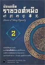 ย้อนอดีตราชวงศ์หมิง เล่ม 2
