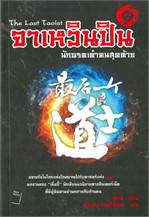 จาเหวินปิน นักพรตเต๋าคนสุดท้าย เล่ม 3