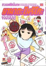 ยามาดะ โนริโกะ สาวออฟฟิซขั้นเทพ เล่ม 12