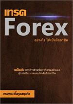 เทรด Forex อย่างไร ให้เป็นมืออาชีพ