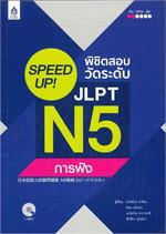 SPEEDUP! พิชิตสอบวัดระดับ JLPTN5 การฟัง