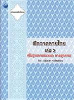 ฝึกวาดลายไทย เล่ม 2