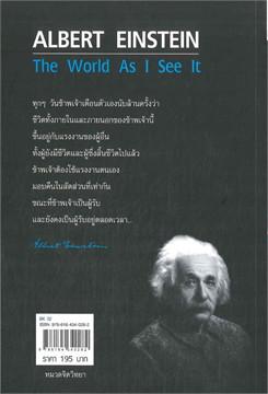 โลกที่ข้าพเจ้ามองเห็น The World As I See It