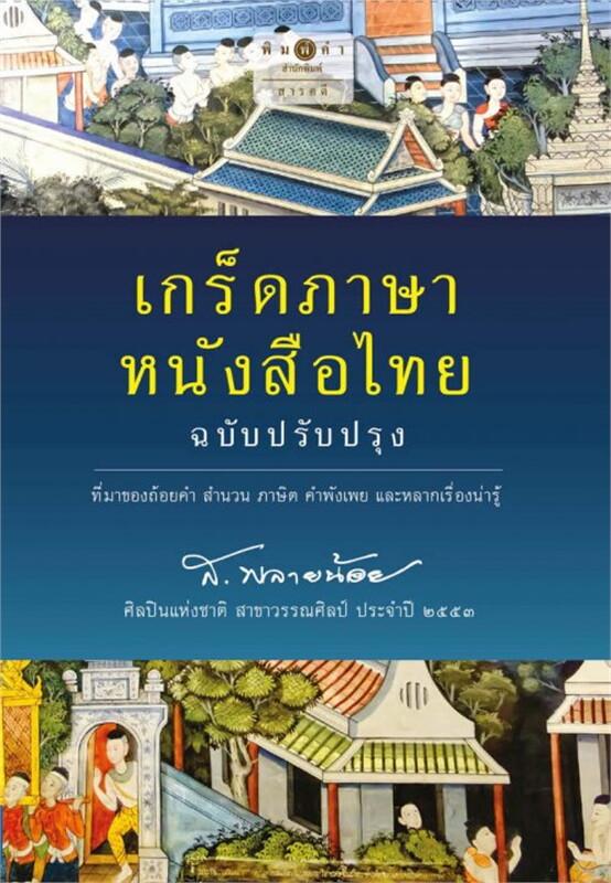 เกร็ดภาษาหนังสือไทย (ฉบับปรับปรุง)