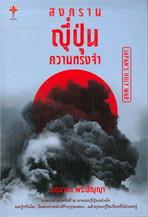 สงครามญี่ปุ่นความทรงจำ