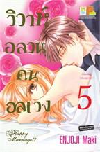 วิวาห์อลวน คนอลเวง Happy Marriage!? 5