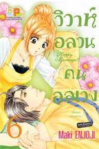 วิวาห์อลวน คนอลเวง Happy Marriage!? 6