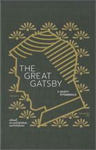 The Great Gatsby แก็ตสบี้ ความหวังยิ่งใหญ่และหัวใจมั่นคง (ปกอ่อน)
